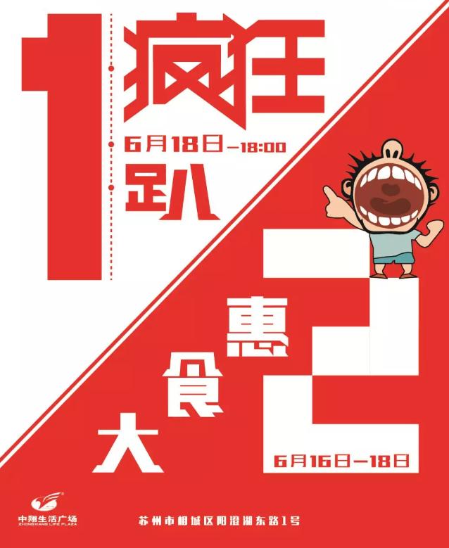 2018苏州中翔生活广场1/2疯狂趴(时间+活动)
