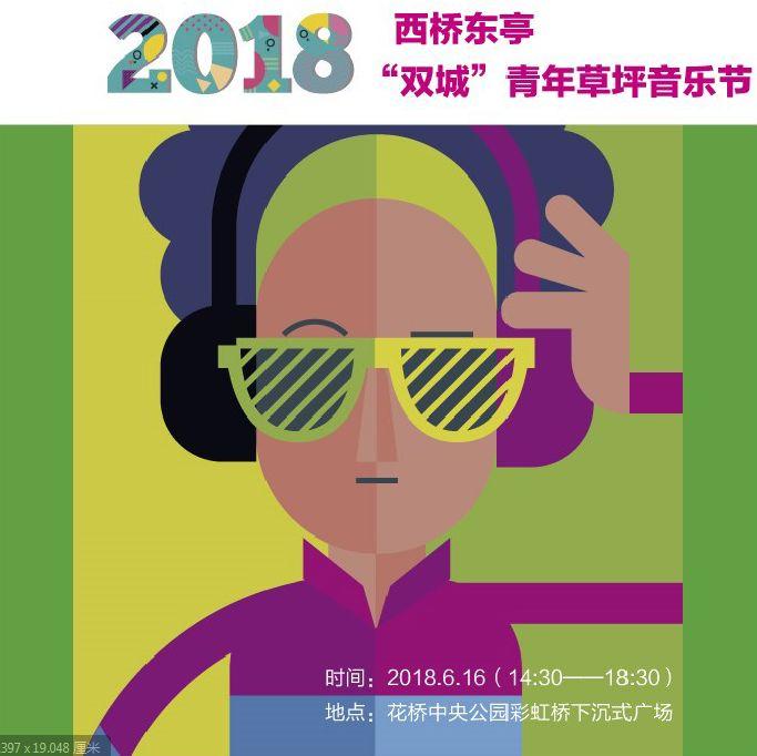 2018昆山西桥东亭双城青年草坪音乐节(时间+地点+节目单)