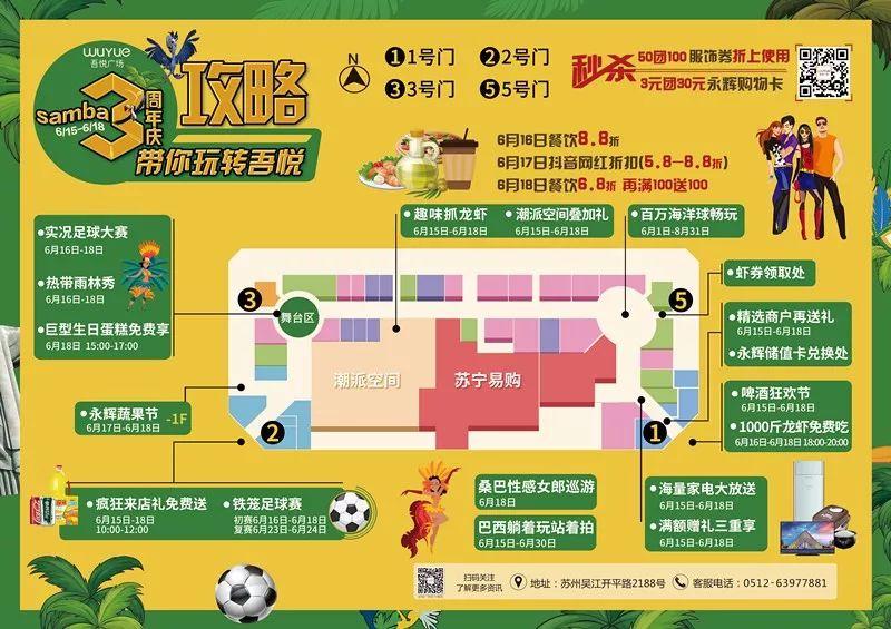 2018吴江吾悦广场3周年庆典优惠打折信息汇总