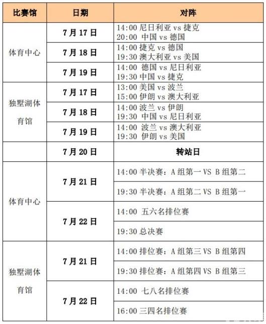 2018八国男篮争霸赛网上购票入口