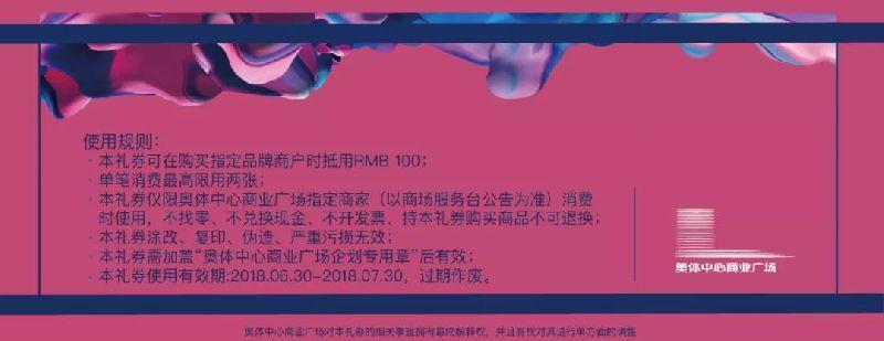 苏州奥体广场开业折扣活动及福利汇总