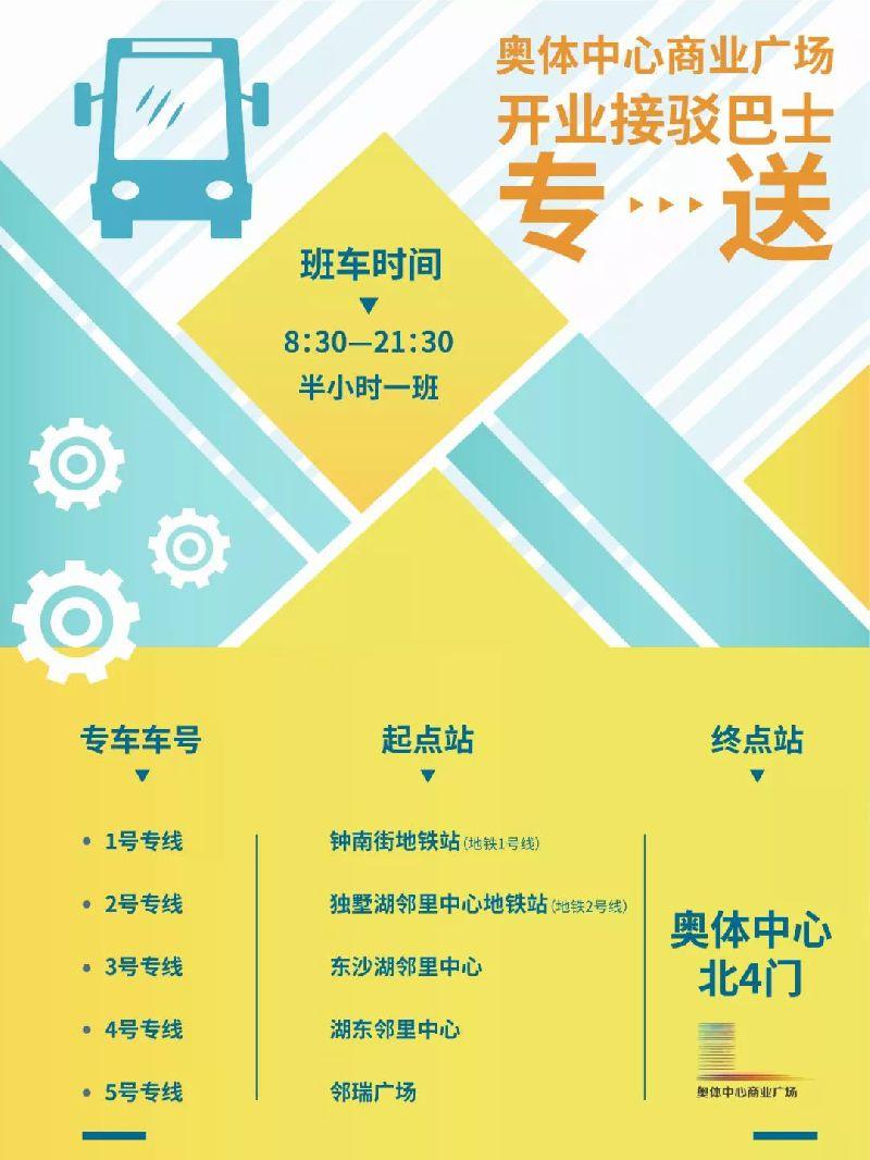 苏州奥体中心商业广场开业免费接驳巴士(上车点+时刻表)