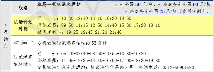 2018张家港机场大巴时刻表(票价 路线)