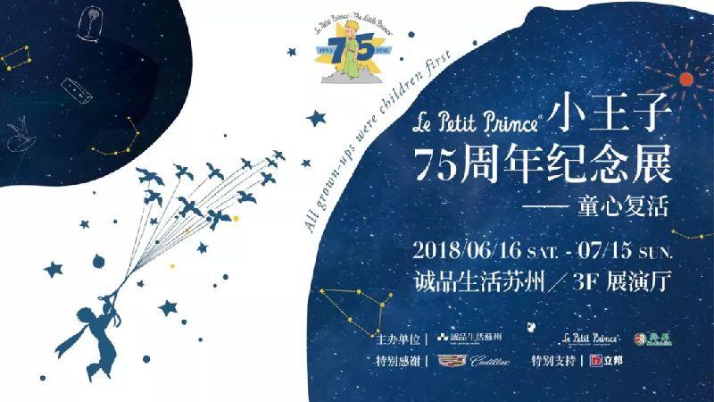 2018苏州小王子75周年纪念展(时间 地点 门票)