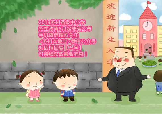 2019年苏州中小学入学招生政策汇总(?#20013;?#26356;新)