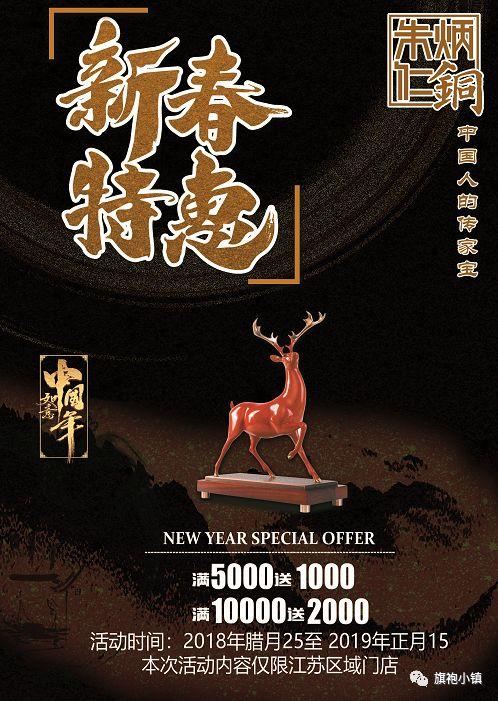 2019苏州旗袍小镇商户新春促销活动汇总