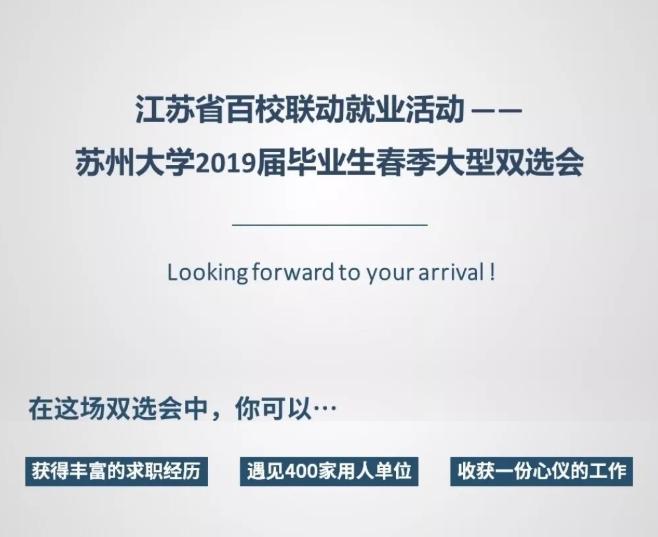 苏州大学2019届毕业生春季大型双选会(时间+招聘职位+入场方式)