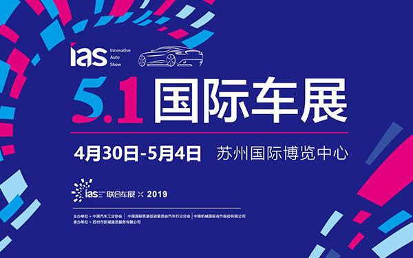 2019中国苏州国际汽车交易会