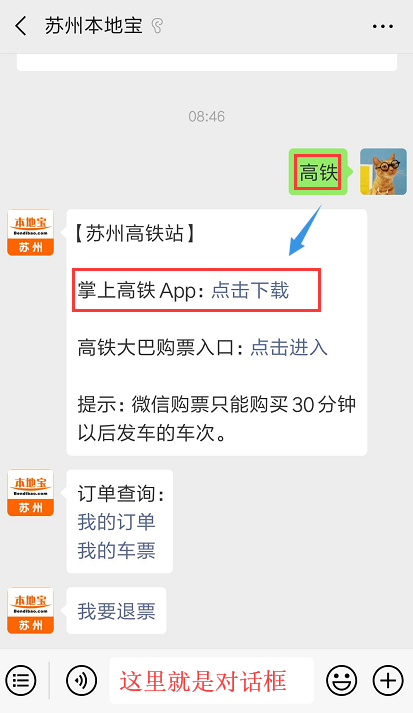 掌上高铁App下载入口