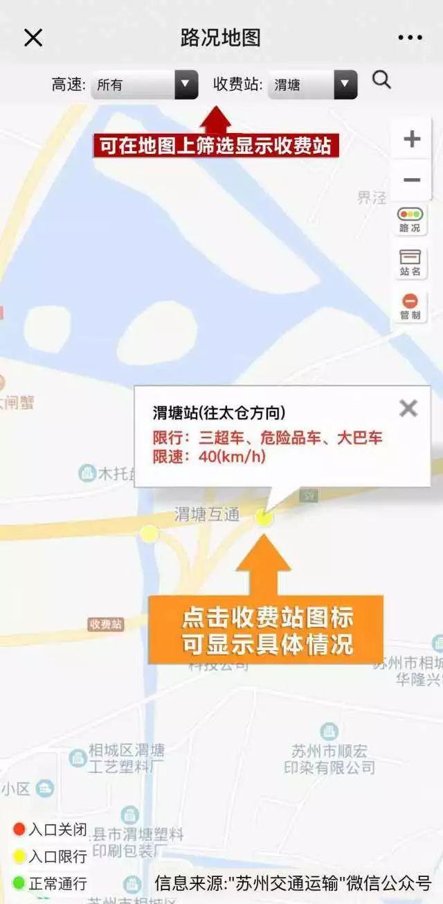 苏州市管高速路况公众查询系统(附入口)