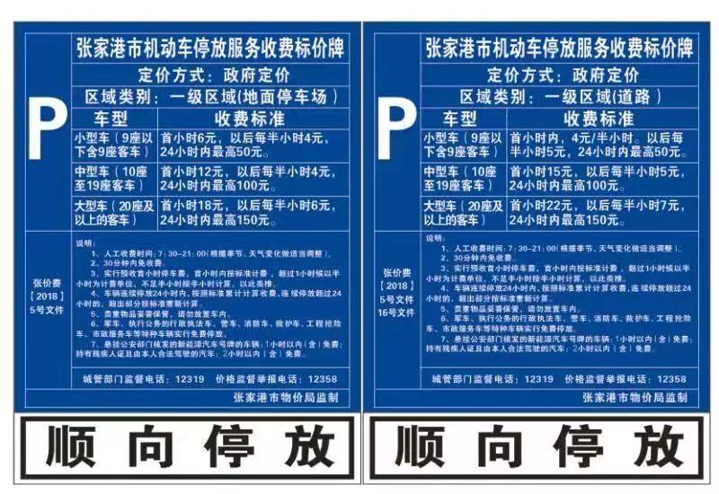 张家港这些地方免费停车时间3月1日起延长至30分钟