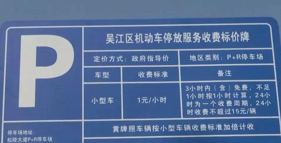 苏州实行五折优惠P R停车场收费标准及车位数量