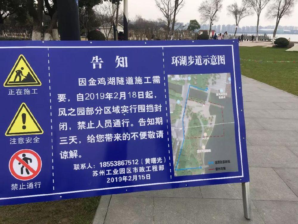 金鸡湖隧道开工建设 环金鸡湖步道有临时调整