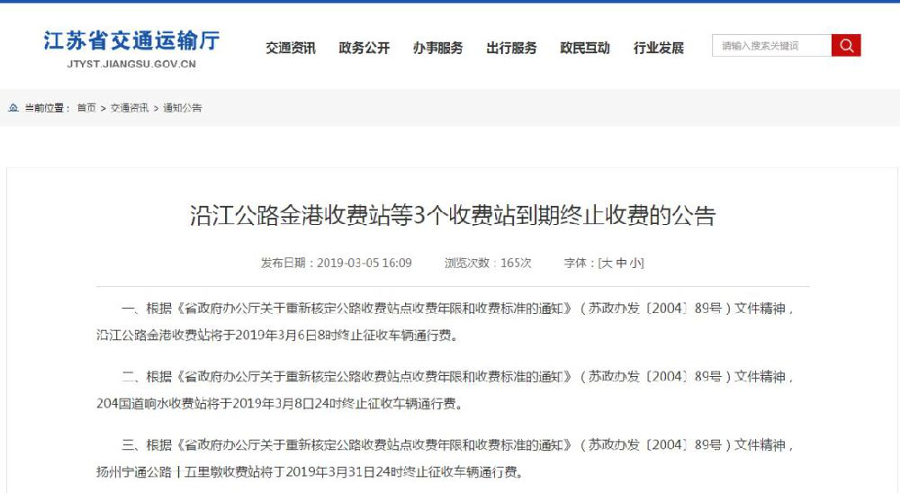 江苏将取消高速省界收费站 最快2019年11月全部取消