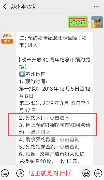 中国农业银行关于预约兑换庆祝改革开放40周年纪念币第二批次的公告