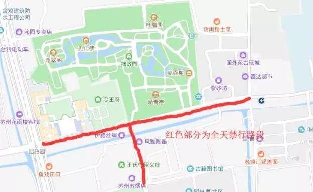 2019年苏州拙政园周边道路限行规定
