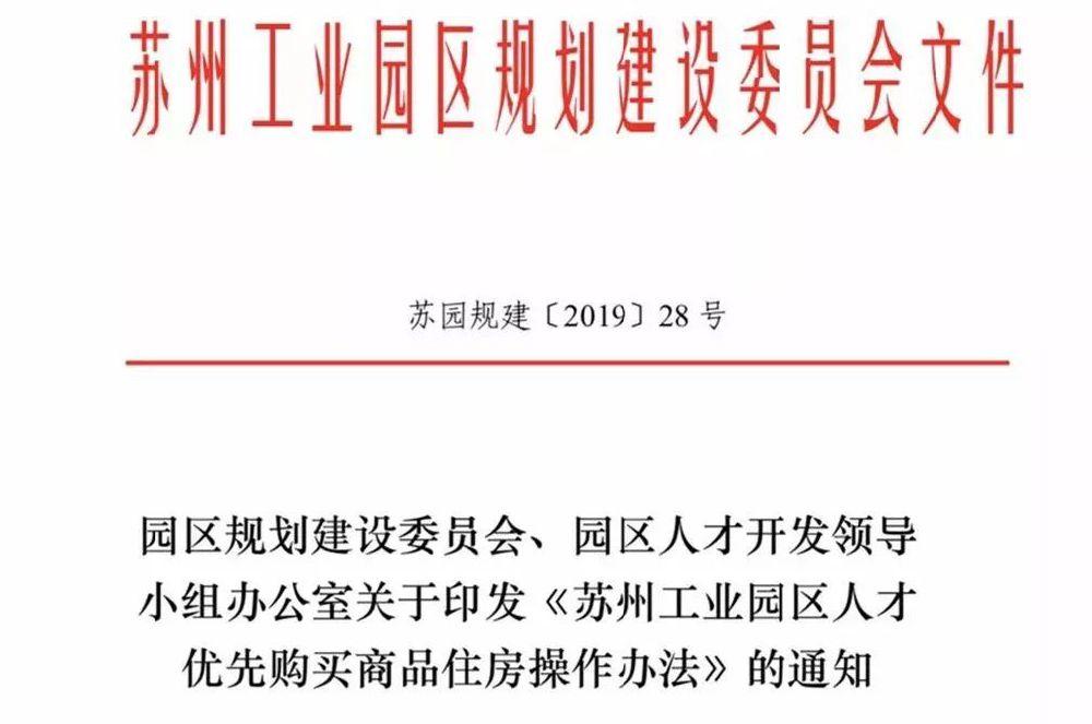 苏州园区发布人才优购房新政 首批236套房源6月7日开始认购
