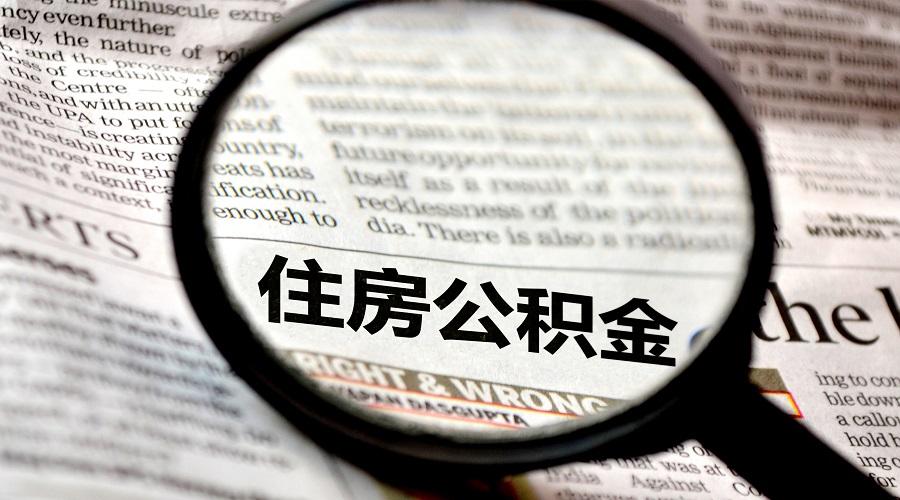 苏州公积金缴存基数7月1日起调整 上限为21900元