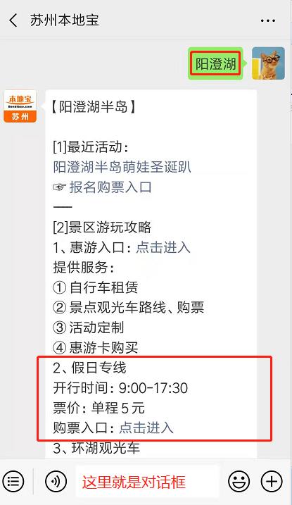 2019苏州阳澄湖半岛假日专线(首末班车 票价 路线)