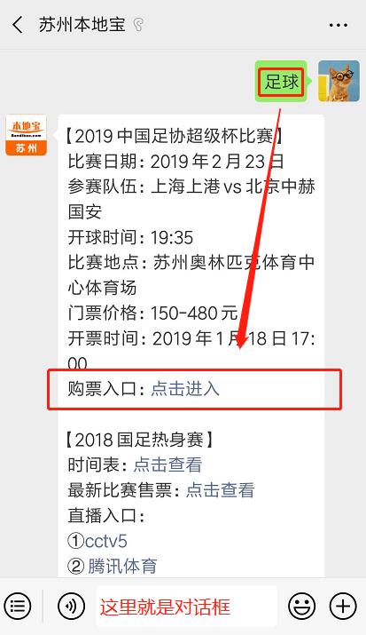 2019中国足协超级杯(时间 地点 门票)