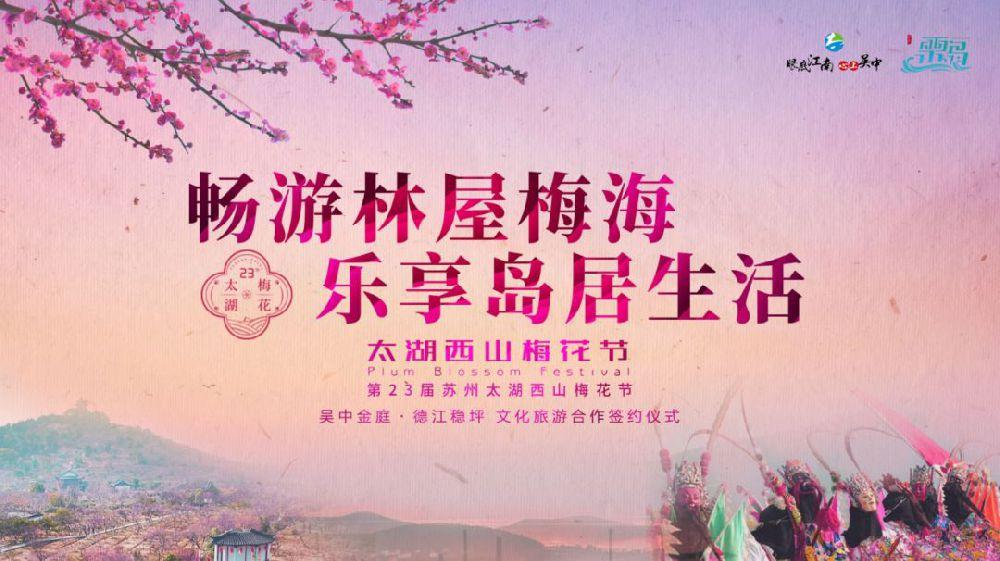 2019苏州太湖西山梅花节盛大开幕