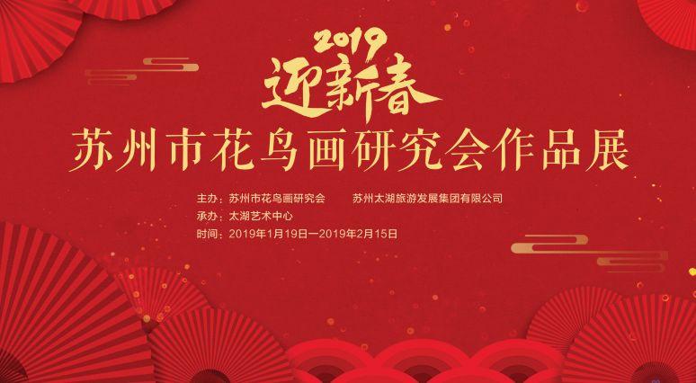 2019苏州春节展览汇总