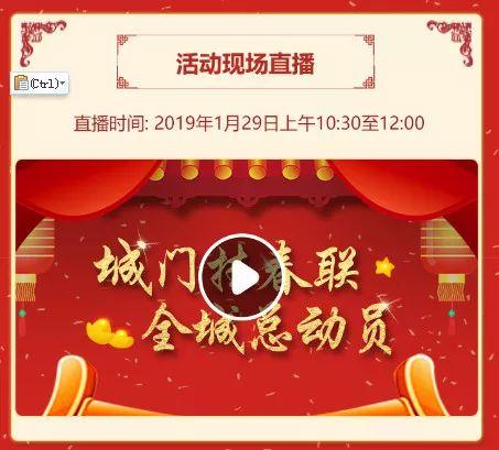 城门挂春联(苏州)2019江苏开门红活动时间及地点