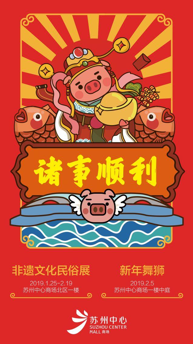 2019苏州中心商场非遗民俗文化展(时间 活动)