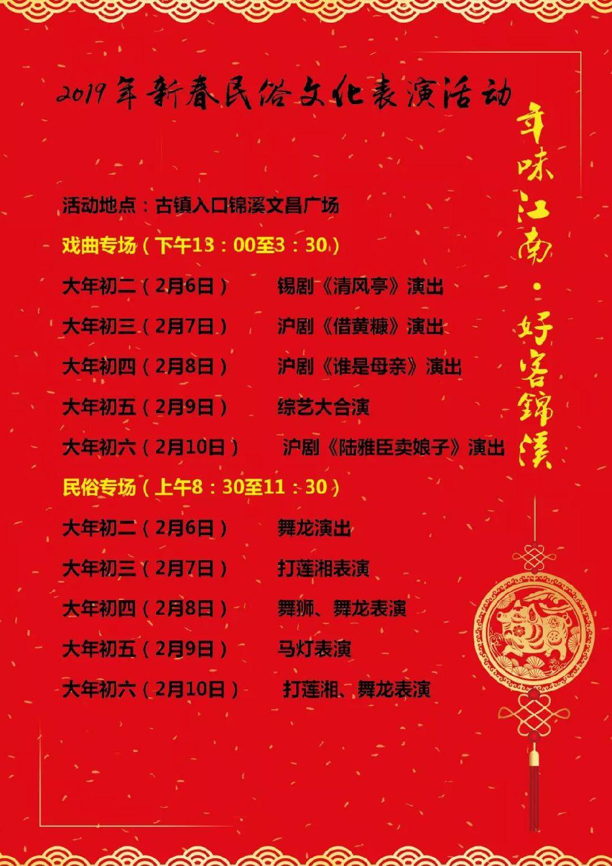 2019年锦溪古镇新春民俗文化表演活动(时间 节目单)