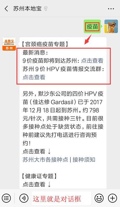 2019年苏州九价宫颈癌疫苗最新消息(持续更新)
