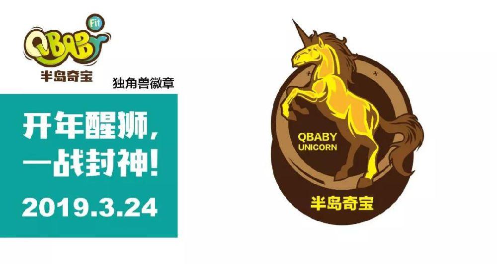 2019苏州阳澄湖QBABY半岛奇宝儿童滑步车公开赛(时间 报名)
