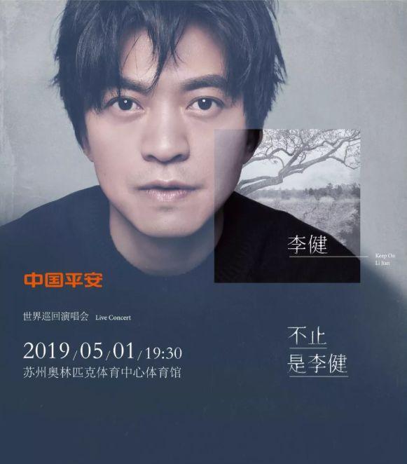 2019苏州及周边演唱会安排(持续更新)
