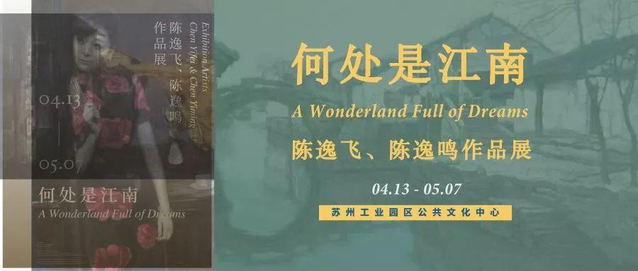 2019苏州何处是江南陈逸飞陈逸鸣作品展(时间 地点 预约入口)