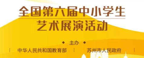 全国第六届中小学生艺术展演活动闭幕式广场嘉年华(时间 节目 直播)