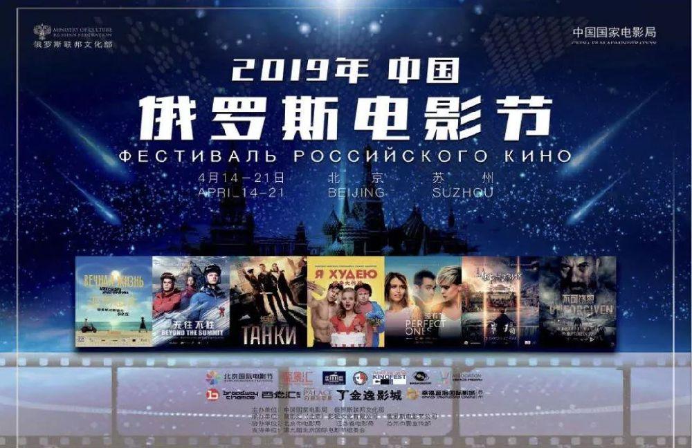 2019年中国俄罗斯电影节(时间 地点 展映清单)