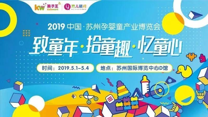 2019苏州孕婴童产业博览会(时间 地点 活动)