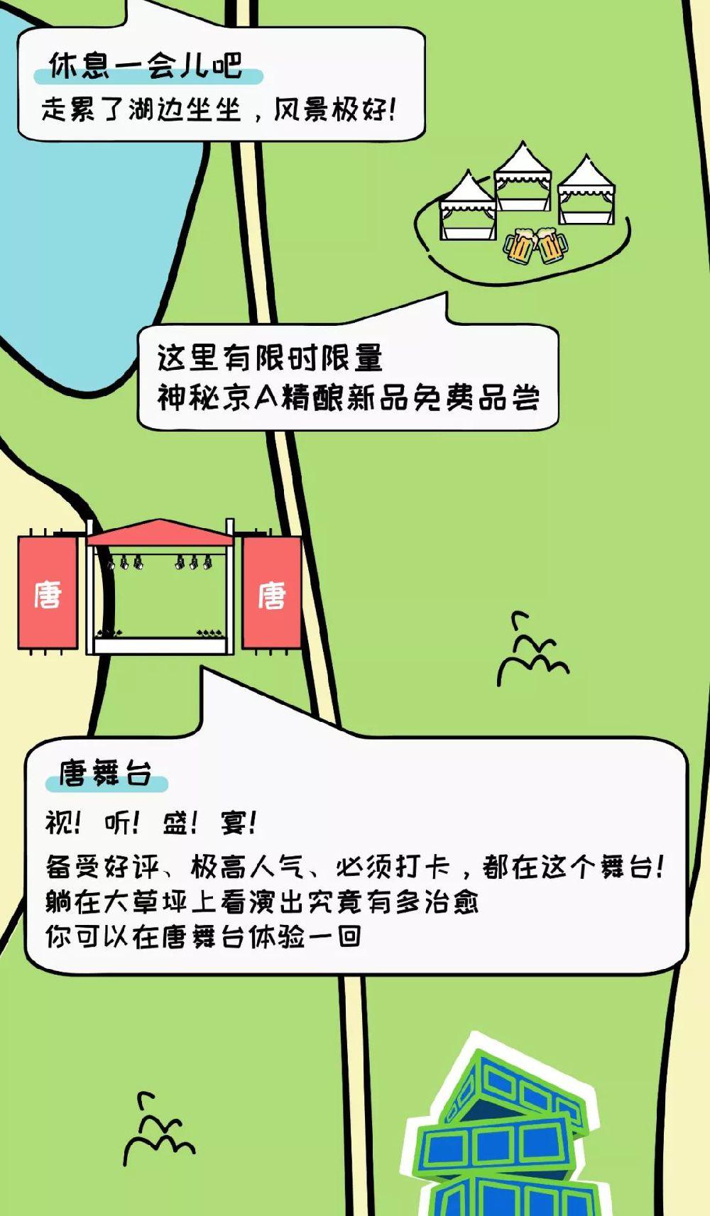 2019苏州太湖迷笛音乐节兑票/购票点及入场须知