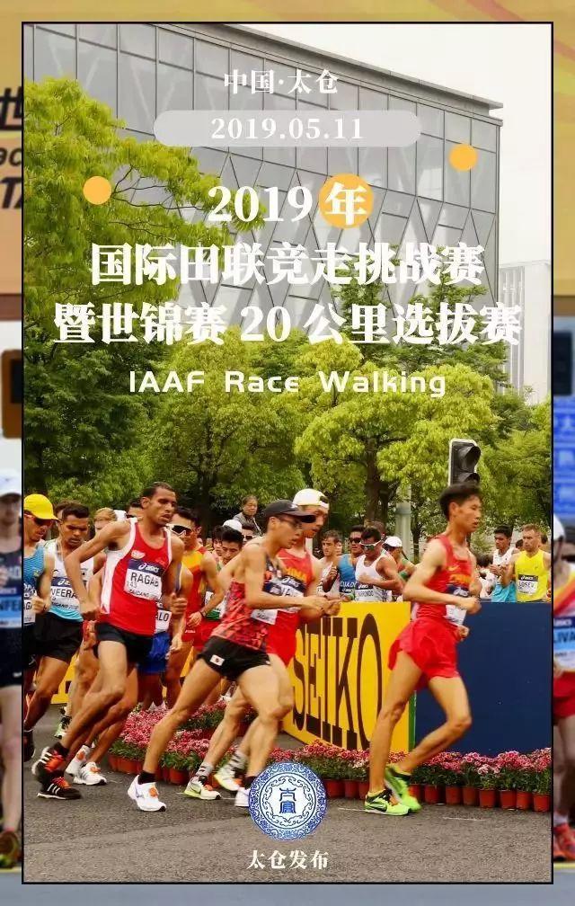 2019年国际田联竞走挑战赛市民观赛指南(地