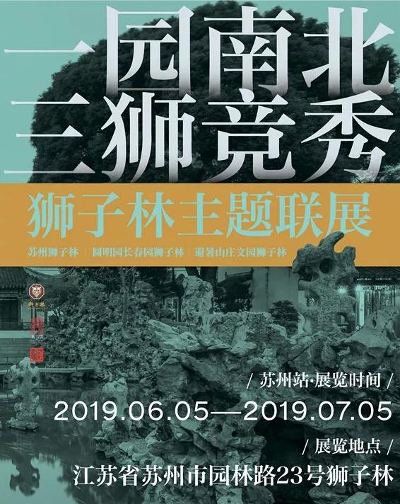2019一园南北三狮竞秀狮子林主题联展苏州站(时间 地点 门票)