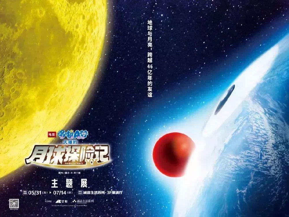 2019苏州哆啦A梦大雄的月球探险记主题展(时间 地点)