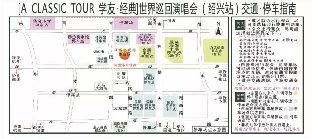 绍兴4月15日张学友演唱会将实行交通管制
