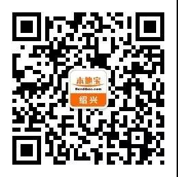 2019绍兴市第二届市运会(时间加地点)