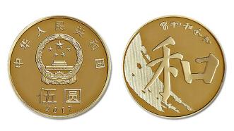 2017沈阳和字纪念币在哪里兑换,什么时候可以兑换