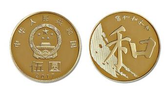 2017沈阳第五套和字纪念币怎么兑换,需要什么证件