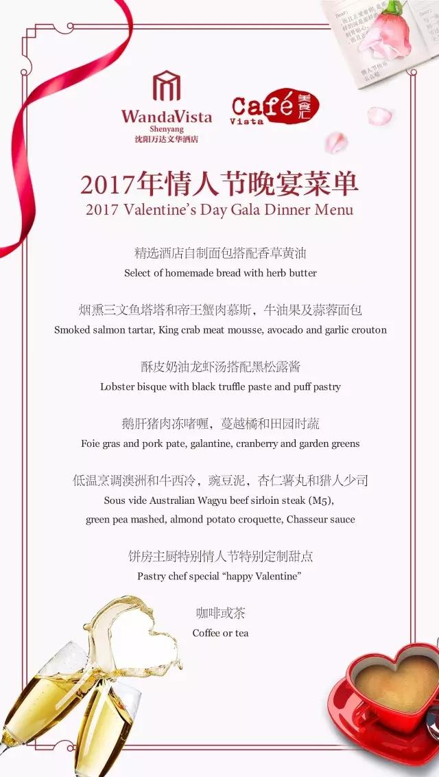 沈陽萬達文華酒店 情人節自助餐推薦