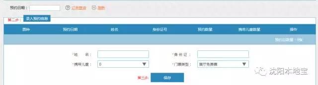 沈阳科技馆网上预约指南