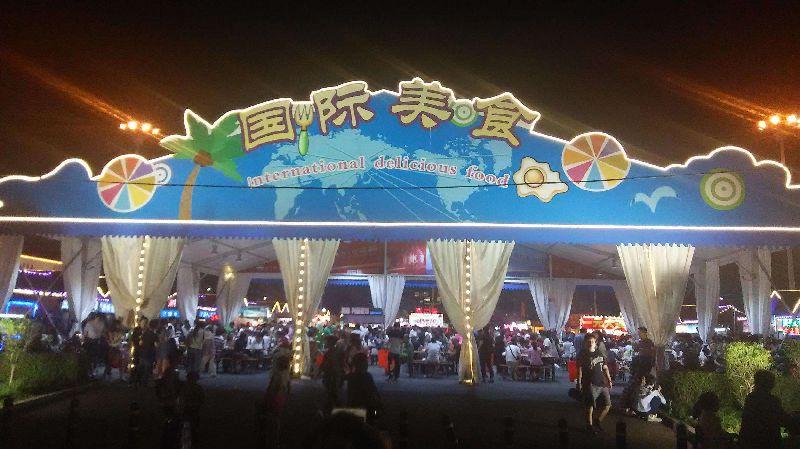 2017塔湾·兴顺国际夜市3月18日开幕