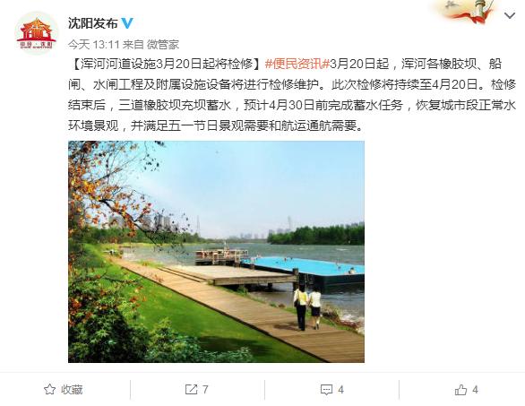 浑河河道设施3月20日起将检修