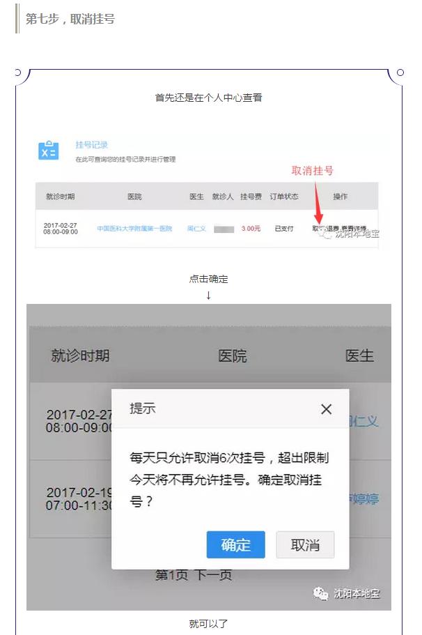 沈阳三甲医院微信挂号指南