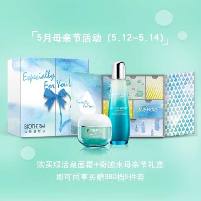 卓展购物中心 碧欧泉5月礼